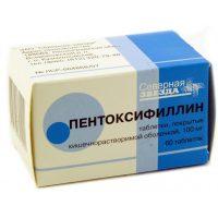 Упаковка Пентоксиффилина